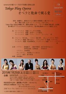 2015/7/25 オペラと歌曲で綴る愛 sonorium