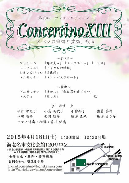 2015Spring Concert-flier