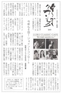 Luruクラシックカフェ記事